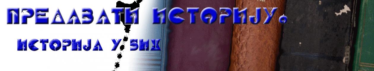 Настава историјe у основној школи у Републици Српској – БиХ